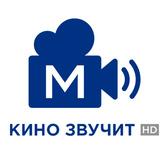 [M] Кино звучит HD
