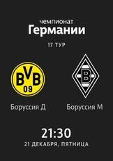 Wintercup боруссия фортуна