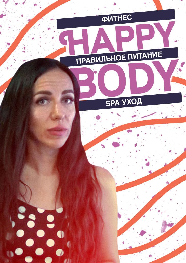 Happy Body - фитнес, правильное питание, SPA уход