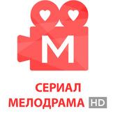[M] СЕРИАЛ: МЕЛОДРАМА HD