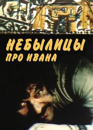 Трейлер: Небылицы про Ивана