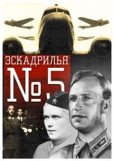 Эскадрилья номер 5
