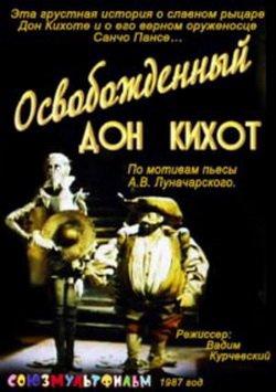 Фрагмент: Освобожденный Дон Кихот