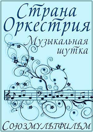 Фрагмент: Страна Оркестрия