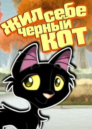 Мультик про черного кота на русском