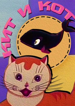 Кит и кот все наоборот