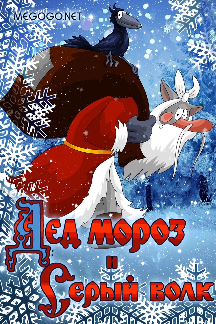 Фрагмент: Дед Мороз и Серый волк