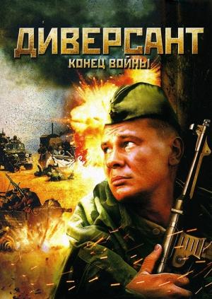 Диверсант 2: Конец войны
