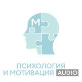 [M] Психология и мотивация AUDIO