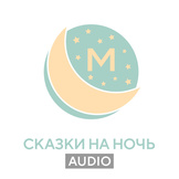 [M] Сказки на ночь AUDIO