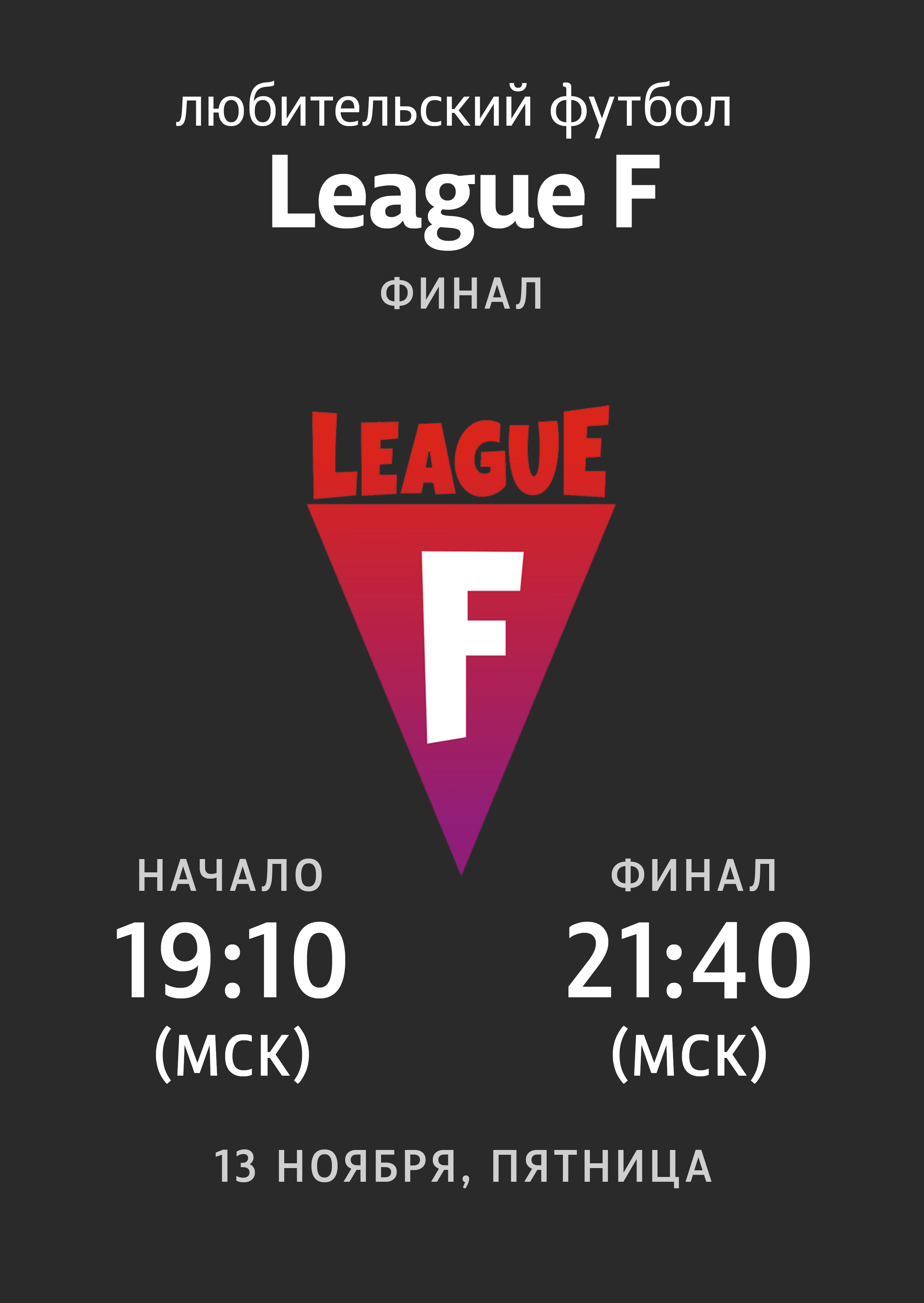 League F. Финал