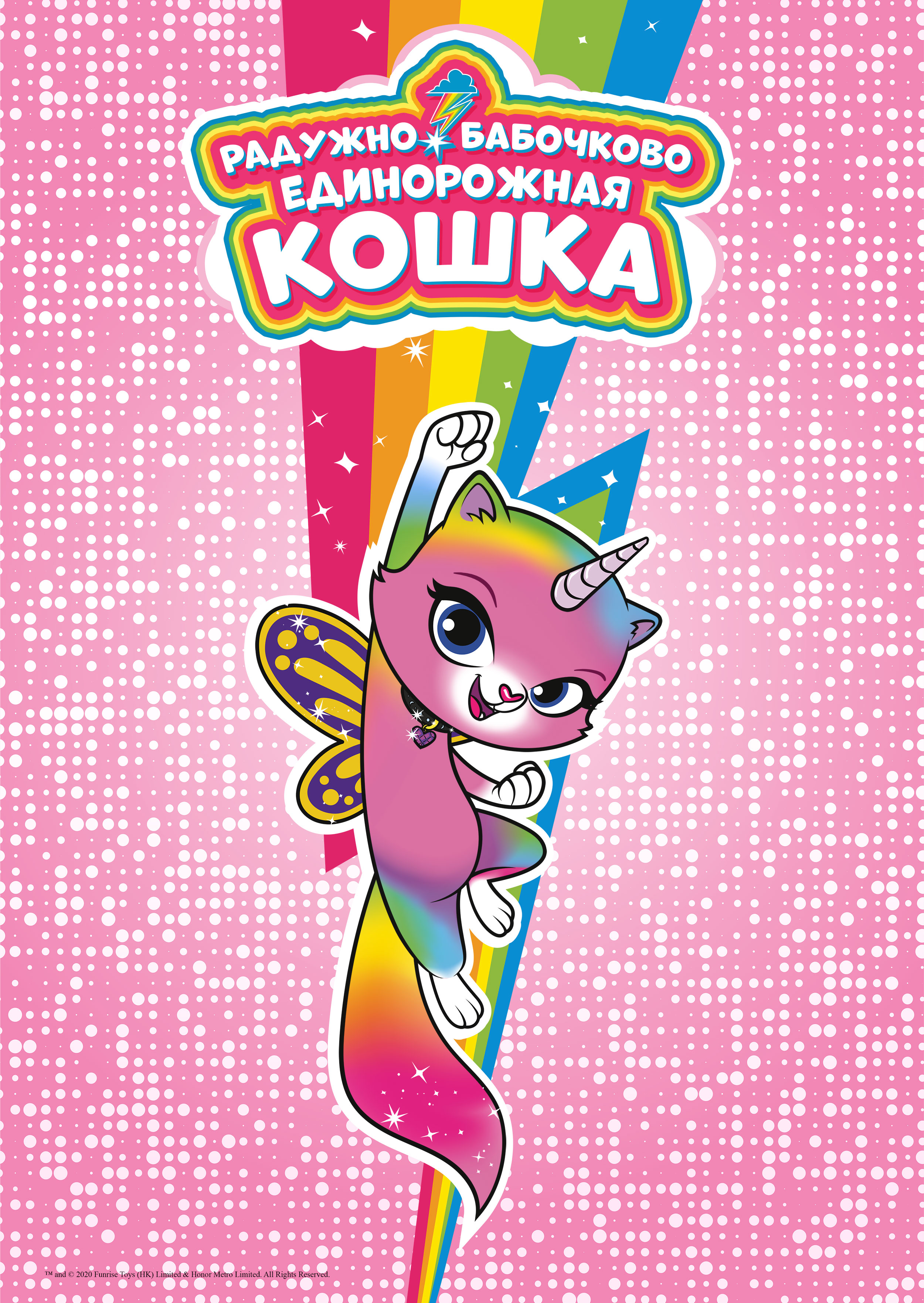 Радужно-бабочково-единорожная кошка