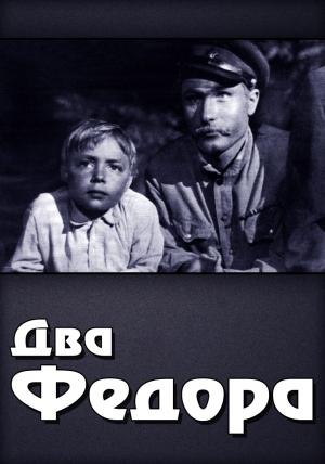 Два Федора Торрент Скачать - фото 3