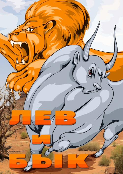 Лев и бык