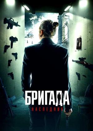 ბრიგადა: მემკვიდრე (ქართულად) - Бригада: Наследник (2012)