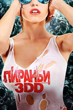 смотреть онлайн 3 d фильм: