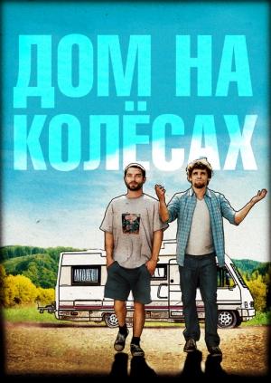 dom-na-kolesah-filmi