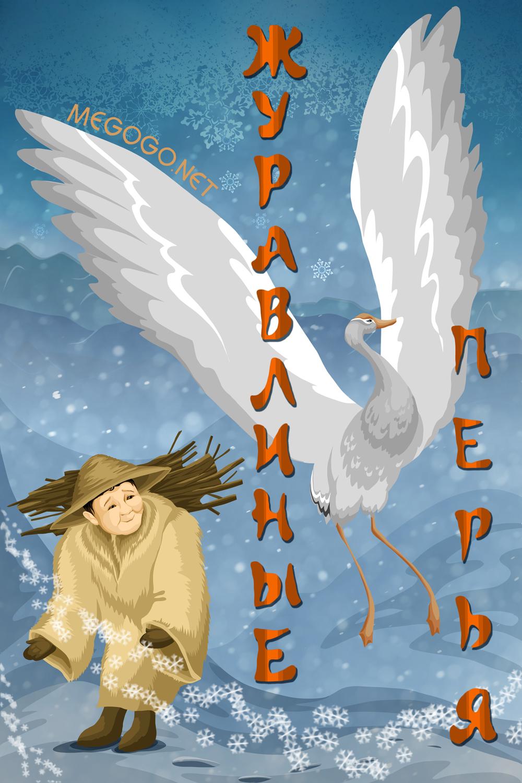 Фрагмент: Журавлиные перья