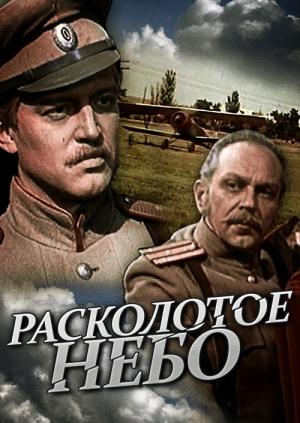 смотреть сериалы про войну российские: