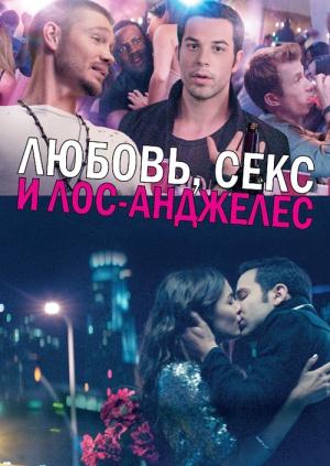 Молодёжное кино про любовь и секс
