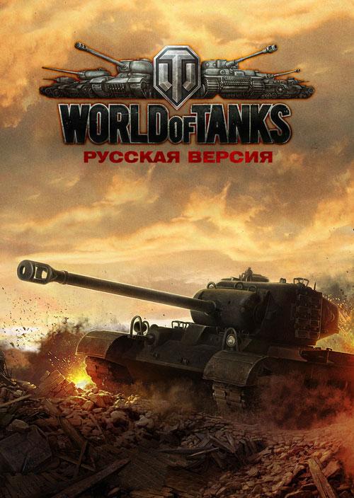 World of Tanks. Русская версия