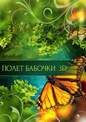 полет бабочки смотреть: