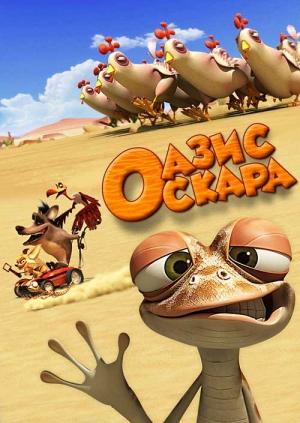 смотреть оазис оскара