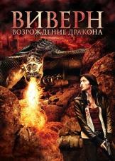Виверн: Возрождение дракона
