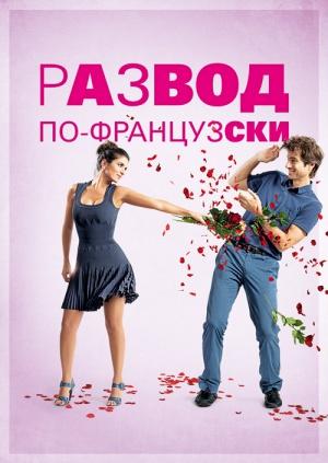 Развод по Французски HD
