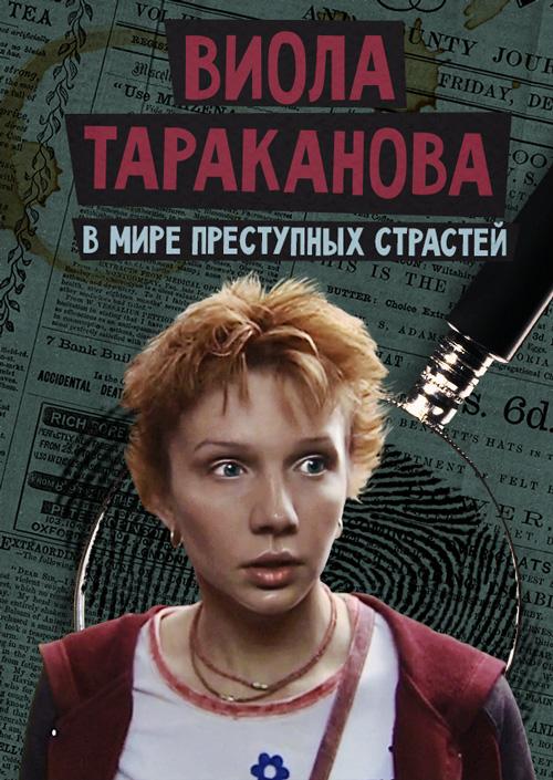 Трейлер: Виола Тараканова. В мире преступных страстей