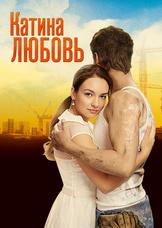 Сериал катына любов 28 серия смотреть онлайн