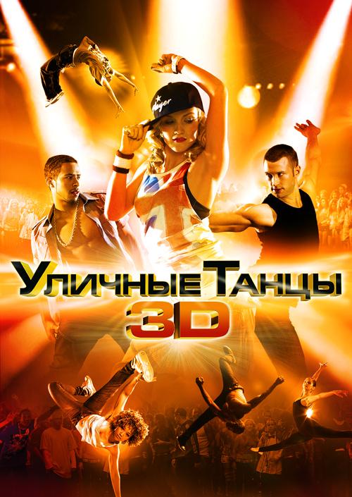 Трейлер: Уличные танцы 3D