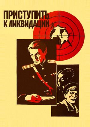 Приступить к ликвидации (1983) смотреть фильм онлайн в ...