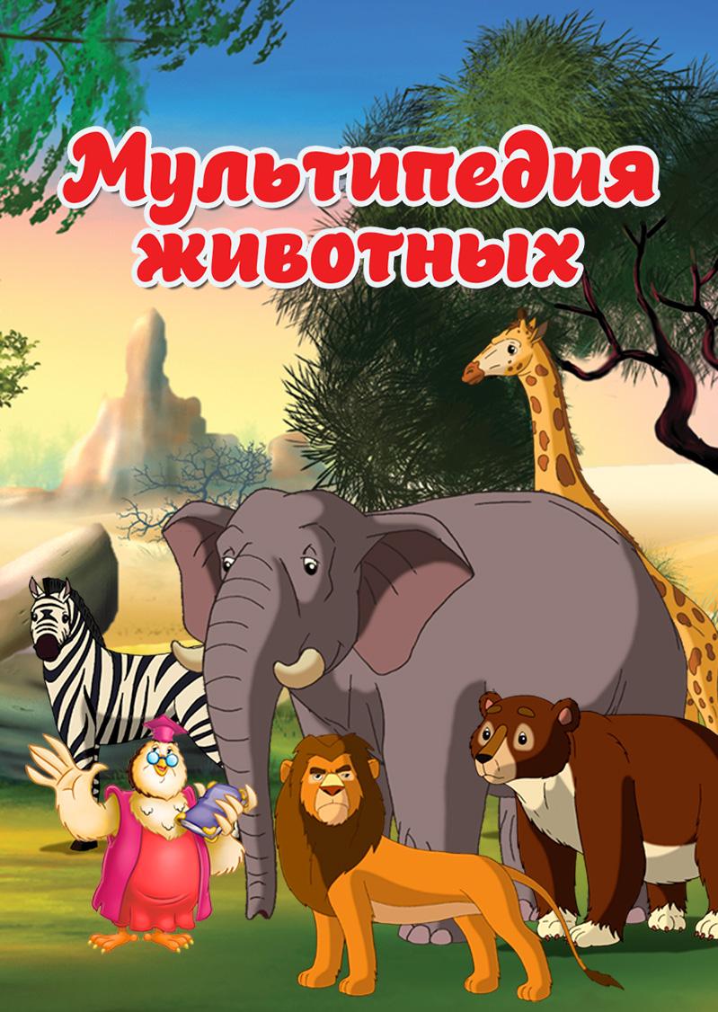 Мультипедия животных
