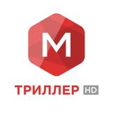 [M] ТРИЛЛЕР HD