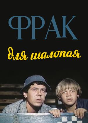 история фрак: