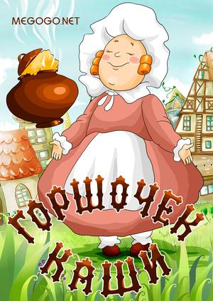 Смотреть в онлайн советский мультфильм горшочек каши