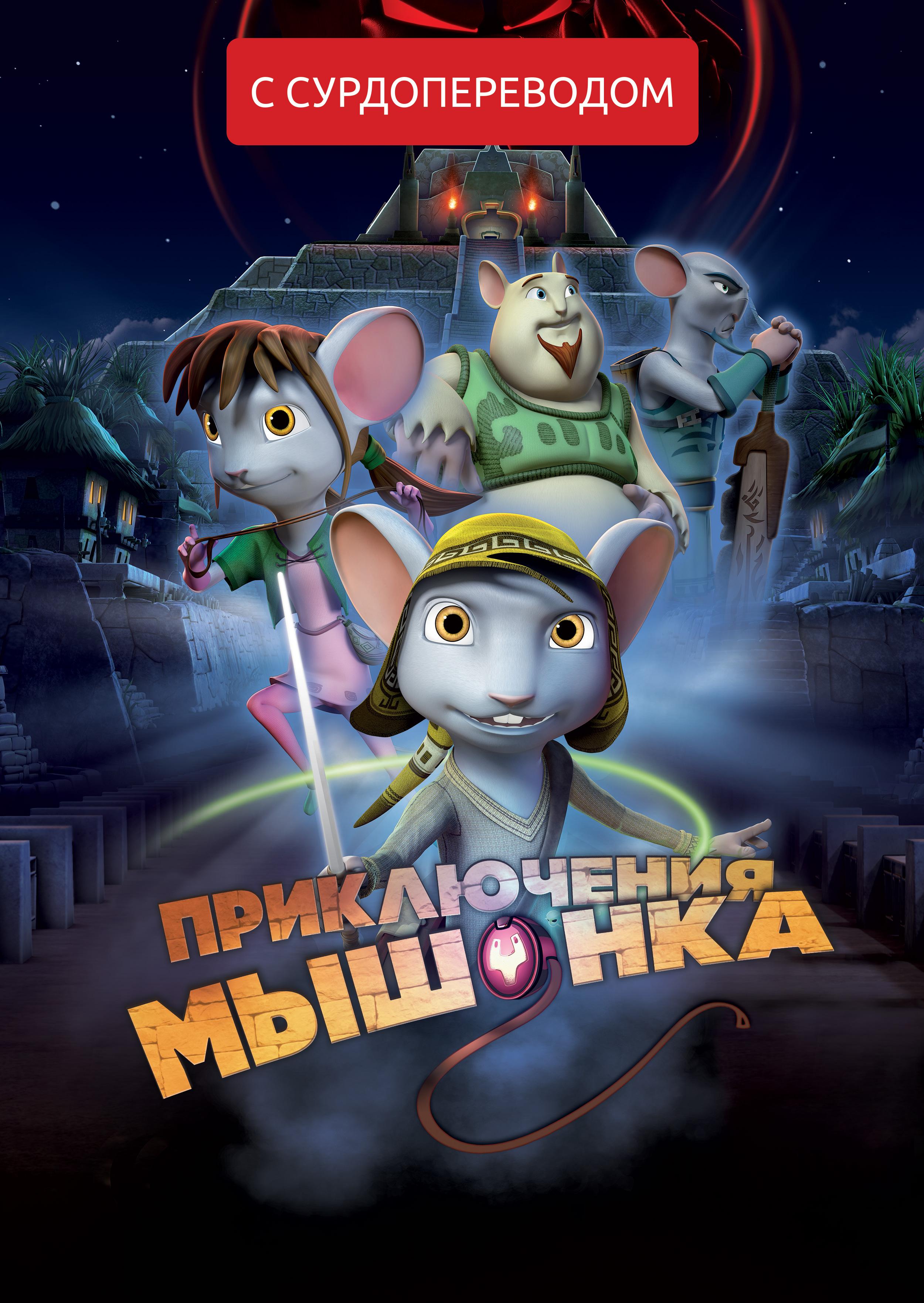 Приключения мышонка (сурдоперевод)