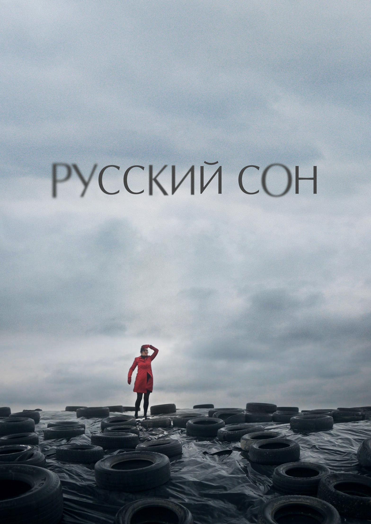Смотреть фильм Русский сон онлайн на Кинопод бесплатно