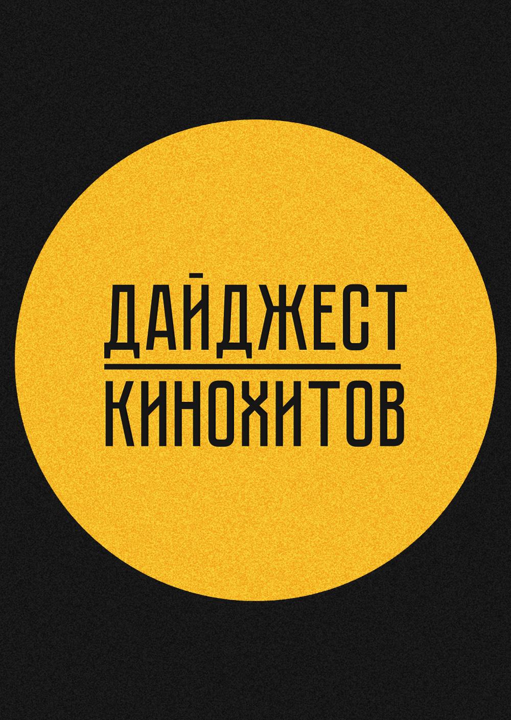 Дайджест кинохитов - 19.01.2016