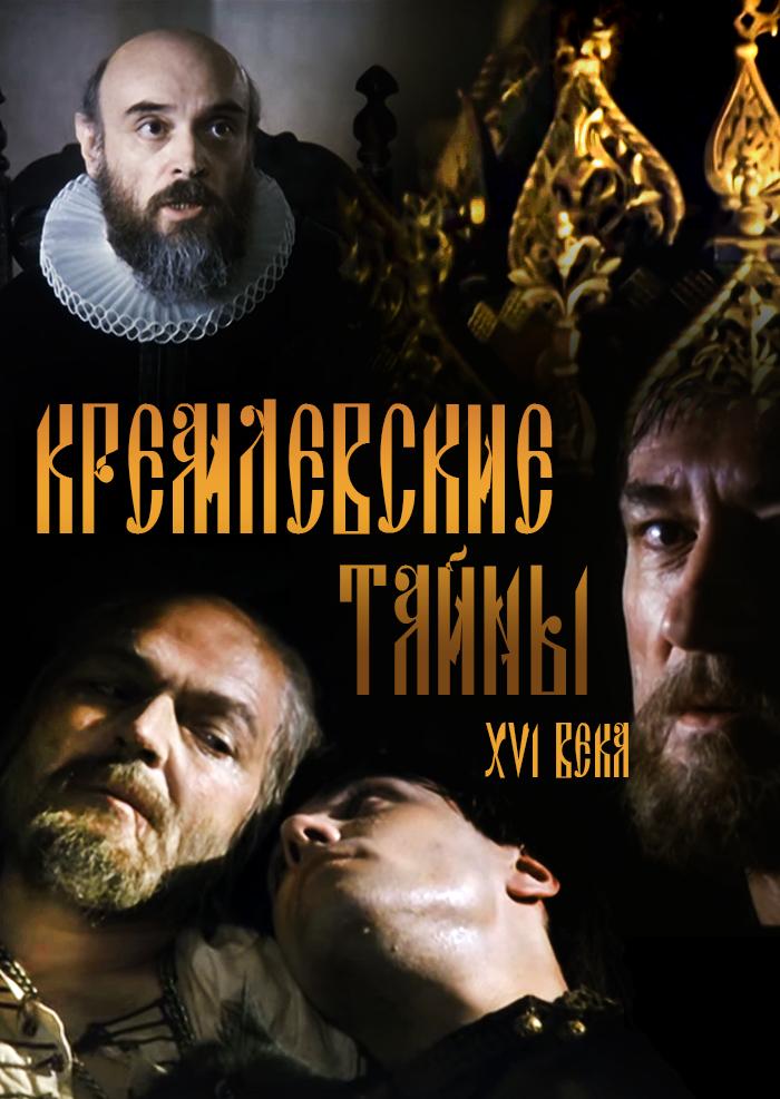 Смотреть фильм Кремлевские тайны XVI века онлайн на Кинопод бесплатно