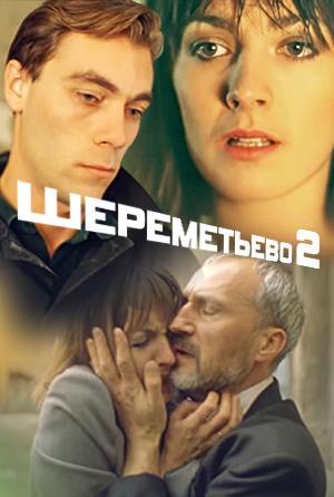 Смотреть фильм Шереметьево 2 онлайн на Кинопод бесплатно