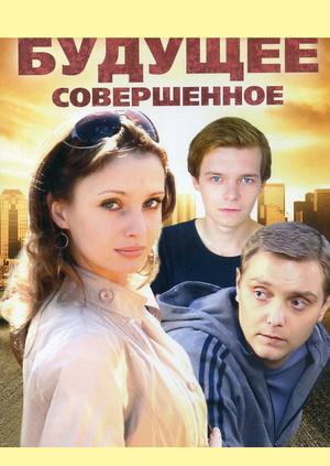 Будущее совершенное (2013)