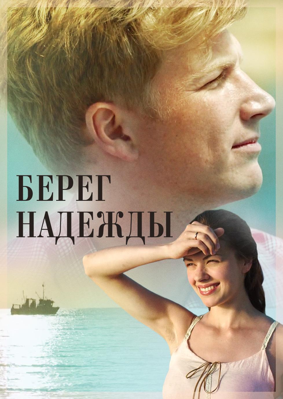 Смотреть фильм Берег надежды онлайн на Кинопод бесплатно