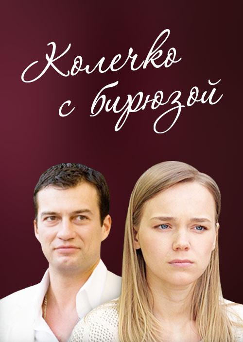 Смотреть фильм Колечко с бирюзой онлайн на Кинопод бесплатно
