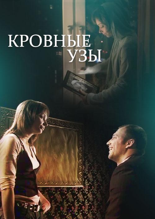 Смотреть фильм Кровные узы онлайн на Кинопод бесплатно