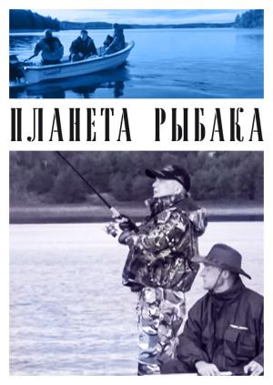 Планета рыбака