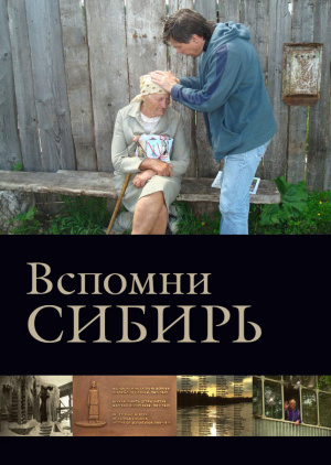 Вспомни Cибирь