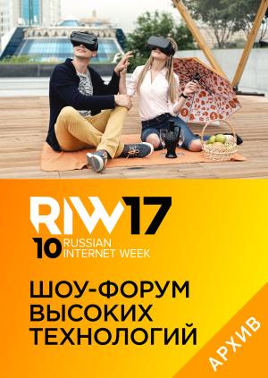 RIW 2017