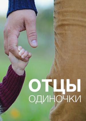 Отцы одиночки